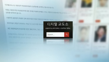 S. Korea Blocks Access to 'Digital Prison' Website