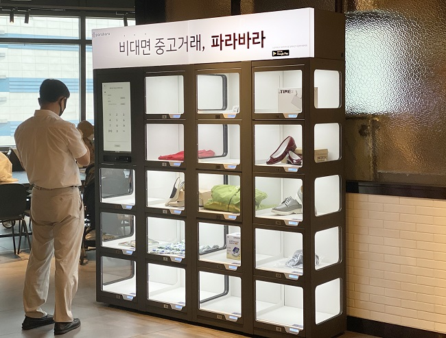 This photo, provided by IPark Mall, shows an unmanned vending machine run by Parabara for secondhand transactions, set up at the mall in Yongsan, central Seoul.