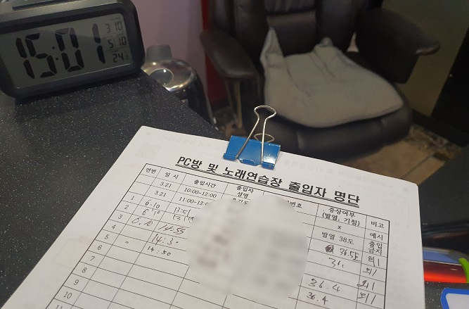 This photo shows a handwritten entry log used in some business establishments in Busan, South Korea, on June 10, 2020. (Yonhap)