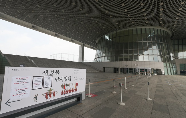 The National Museum of Korea is closed in this file photo taken on Aug. 18, 2020. (Yonhap)