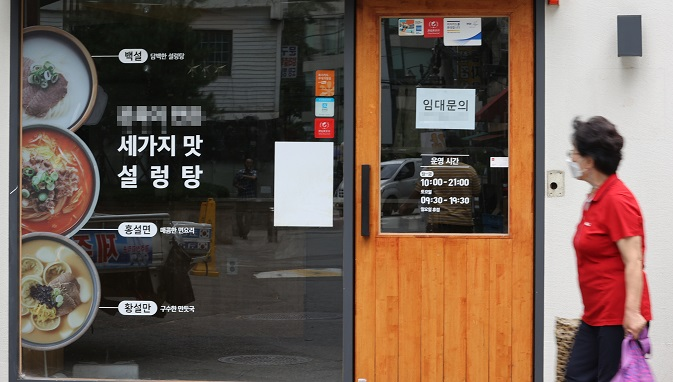 The file photo taken Sept. 1, 2020, shows a closed restaurant in central Seoul. (Yonhap)