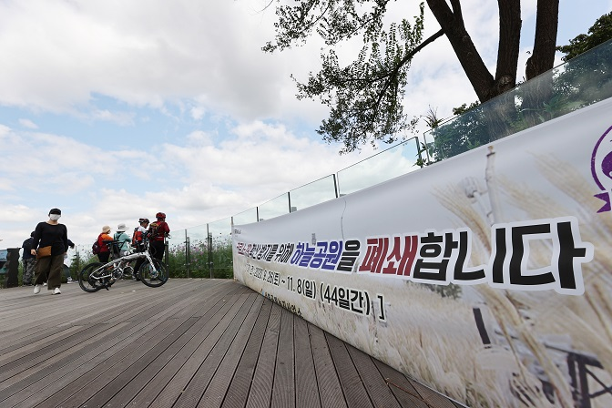 This photo, taken on Sept. 25, 2020, shows a sign saying that Haneul Park in western Seoul will close from Sept. 26 to Nov. 8 to prevent crowds of people gathering amid the new coronavirus outbreak. (Yonhap)