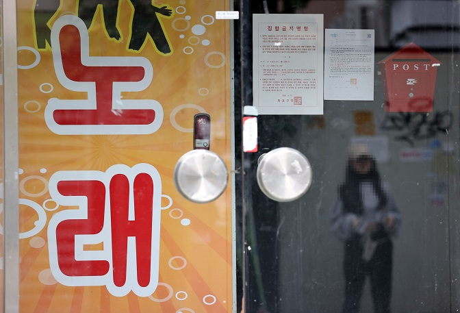 This photo shows the entrance of a karaoke business in Seoul. (Yonhap)