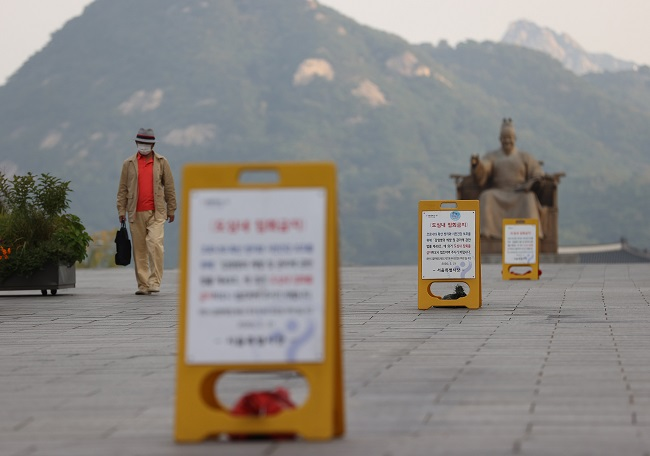 A signboard in central Seoul says the government bans rallies amid the novel coronavirus pandemic on Sept. 29, 2020. (Yonhap)