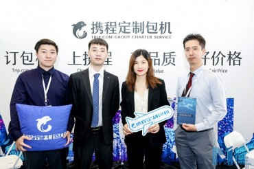 Trip.com Group's Charter Flight Service Makes its Debut at Macau Business Aviation Exhibition