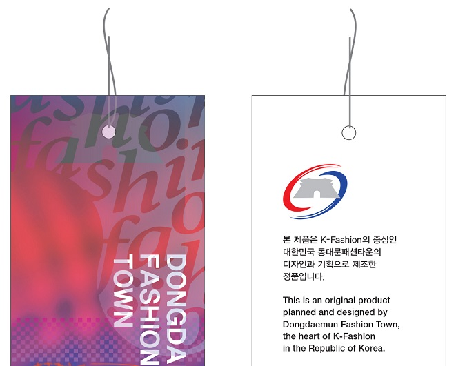 The security label will be used for clothes designed and planned by the Dongdaemun Fashion Town. (image: Korea Minting, Security Printing & ID Card Operating Corp.)