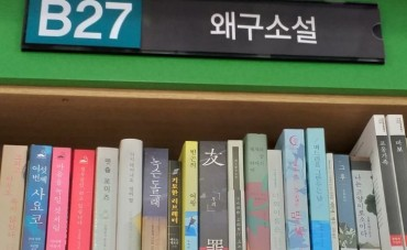 Bookstore Stirs Up 'Anti-Japan' Controversy with Nameplate