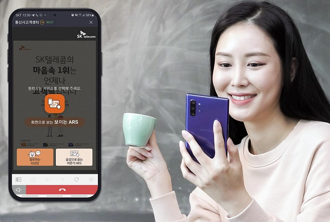 SK Telecom Introduces Industry's First AI Voicebot for Customer Service