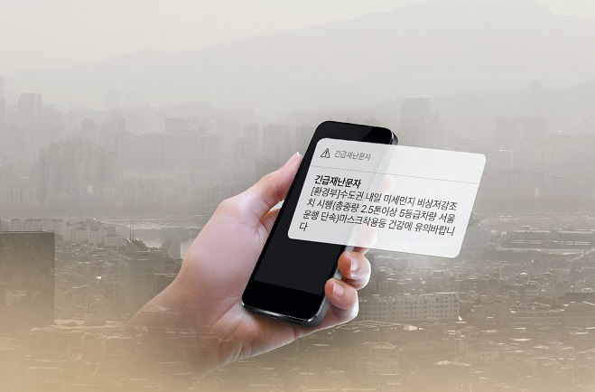 The graphic provided by Yonhap News TV shows an emergency alert.