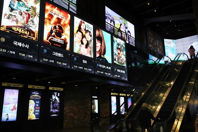 Posters of newly released movies are displayed at a movie theater in central Seoul on Oct. 11, 2020. (Yonhap)