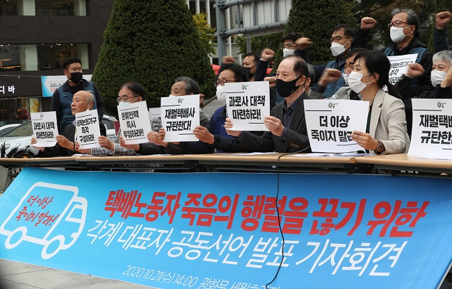 Activists hold a press conference on Seoul's Gwanghwamun Square on Oct. 21, 2020, to demand the creation of a new deliberative body to address couriers' deaths. (Yonhap)