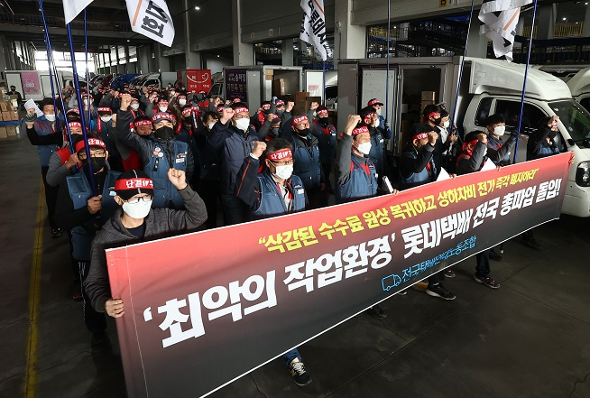 Delivery workers contracted with Lotte Global Logistics march to launch their strike in Seoul on Oct. 27, 2020. (Yonhap)