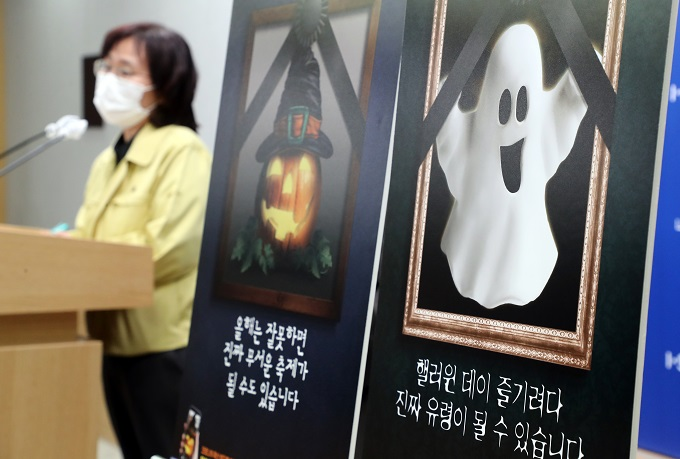 This photo shows two posters warning of the coronavirus-related risks of partying this Halloween during a press briefing by a Seoul city official at City Hall on Oct. 28, 2020. (Yonhap)