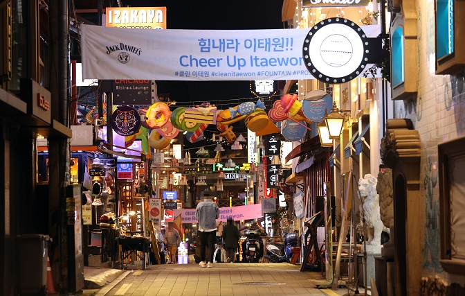 A street in Itaewon, a major nightlife district in Seoul, is relatively quiet on Oct. 29, 2020, two days before Halloween. (Yonhap)