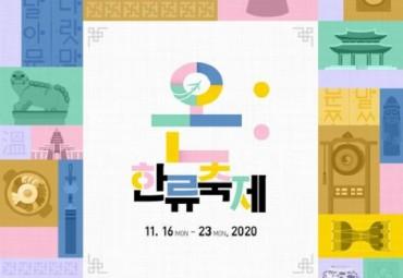 S. Korea to Hold Weeklong Online 'Hallyu' Event