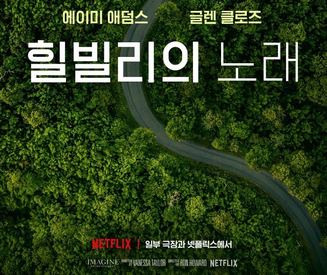 "A Korean poster of ""Hillbilly Elegy"" provided by Netflix."