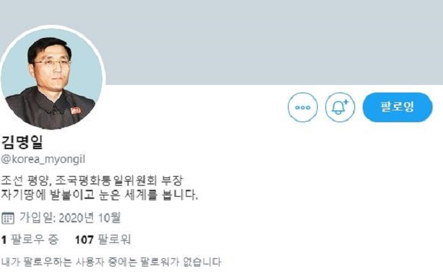 This photo, captured from the Twitter account of a North Korean named Kim Myong-il on Nov. 13, 2020, shows his introduction as the director of the Committee for the Peaceful Reunification of the Fatherland that handles inter-Korean relations.