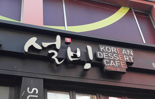 The file photo shows Sulbing, a Korean desert cafe chain. (Yonhap)