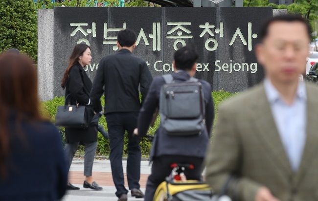 Entrance to the main government complex in Sejong, about 130 kilometers south of Seoul. (Yonhap)
