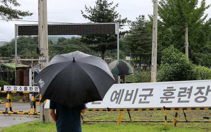 S. Korea to Launch Online Education for Reserve Forces
