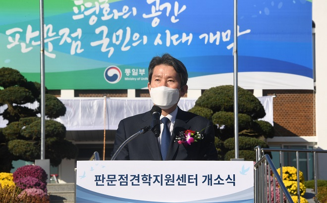 Unification Minister Lee In-young speaks during the opening ceremony for a tourism support center in the truce village of Panmunjom, in this photo provided by the Press Corps on Nov. 4, 2020. (Yonhap)