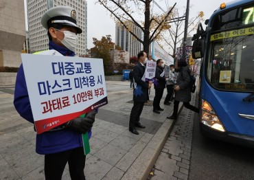 More than 70 pct of S. Koreans Support 'No Mask' Fine