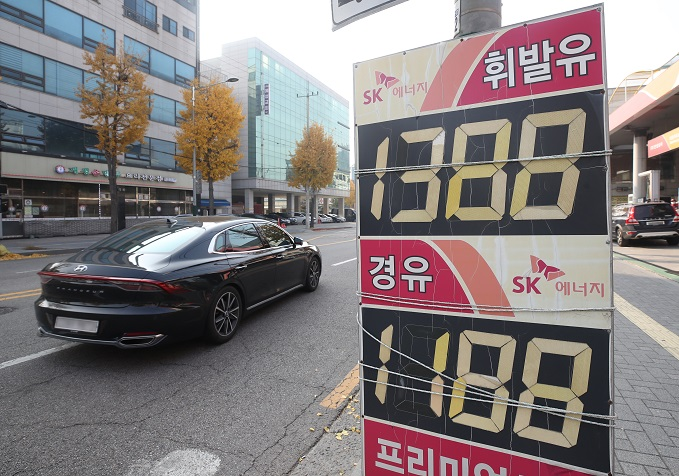This undated file photo shows a gas station in Seoul. (Yonhap)