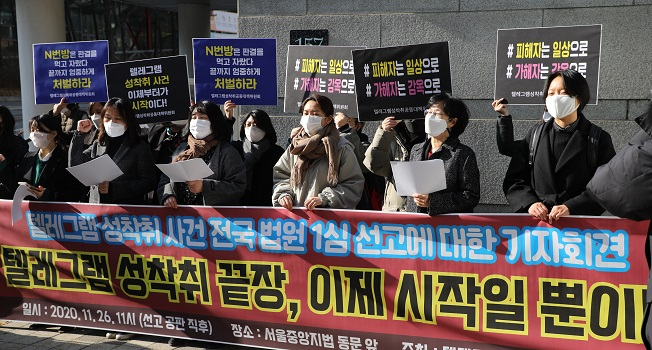 Civic group members hold a press conference in front of the Seoul Central District Court in Seoul on Nov. 26, 2020. (Yonhap)