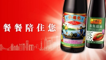 Lee Kum Kee Sauce Group Appoints Ms. Katty Lam as Chief Executive Officer