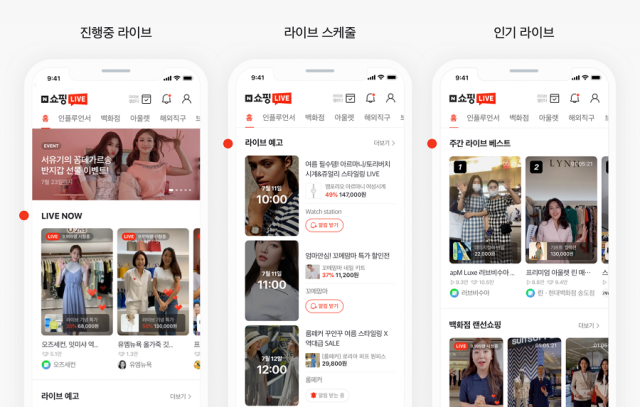 Naver's Live-streaming Shopping Platform Logs 45 Million Views in 4 Months