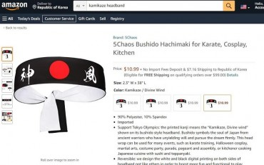 VANK Protests Japanese Hakenkreuz Sales on Amazon