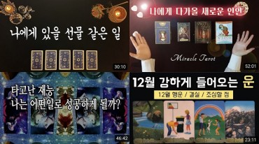 Young Koreans Fall Back on Fortune-telling to Make Up for Gloomy Future