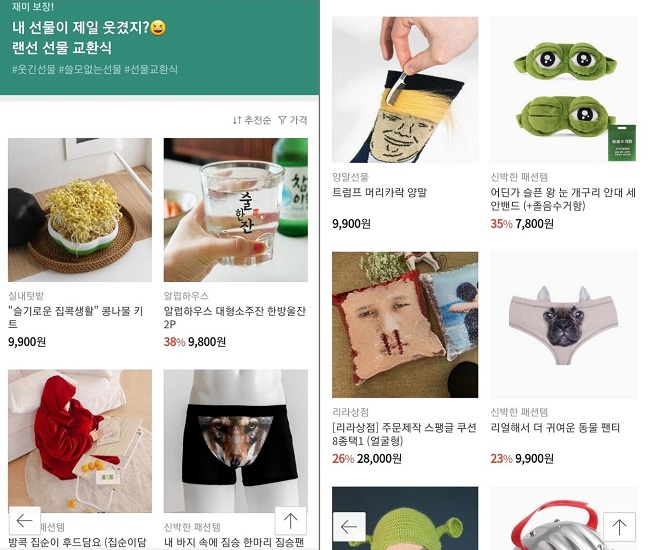 Kakao Sells 'Useless Items' to Attract MZ Generation