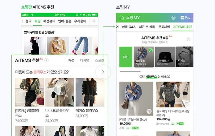 Naver's mobile shopping assistant AiTEMS (image: Naver)