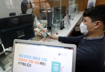Banks to Verify Authenticity of Customers' Passports Presented as ID in Real Time