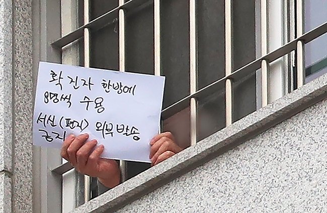 COVID-19 Cases Tied to Seoul Prison Reach 923, Another Inmate Dies at Separate Facility