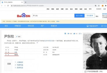 Baidu Makes False Claims About Renowned Korean Poet's Nationality