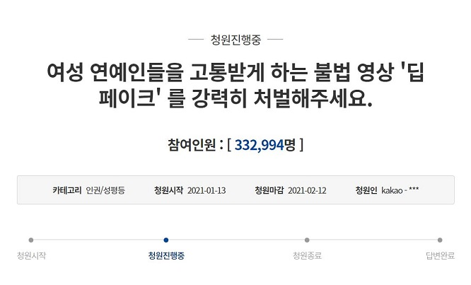 This screenshot, taken on Jan. 14, 2021, from the presidential office's online petition page, shows the number of signatures collected for a petition demanding stronger punishment for deepfake porn involving Korean female celebrities. (Yonhap)
