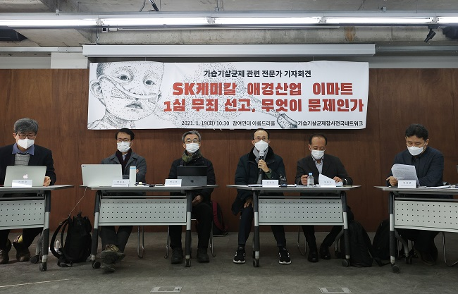 Environmental and health researchers and lawyers hold a news conference in Seoul on Jan. 19, 2021, to raise questions about a Seoul court's acquittals of corporate executives in a deadly humidifier sterilizer case. (Yonhap)