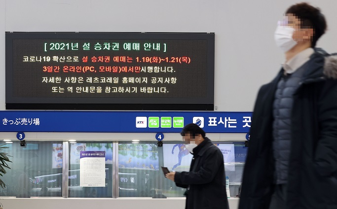 A sign above a ticket booth at Seoul Station gives instructions on booking train tickets for the Lunar New Year holiday, on Jan. 21, 2021. (Yonhap)