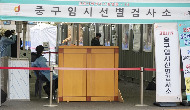 A temporary coronavirus testing center in Seoul (Yonhap)