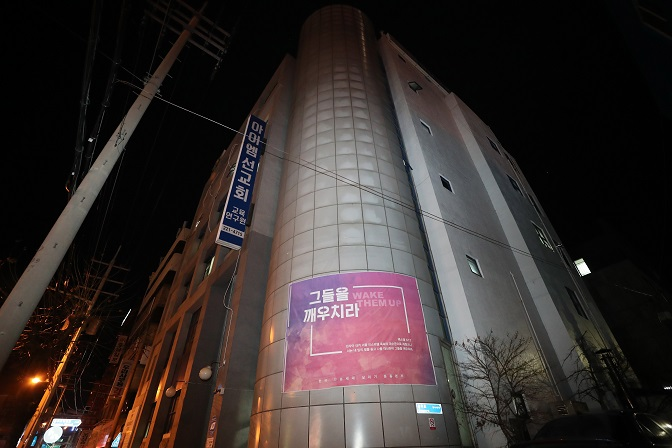 This photo taken Jan. 24, 2021, shows a religious educational facility in the central city of Daejeon, 164 kilometers south of Seoul, where 127 confirmed cases have been reported so far. (Yonhap)