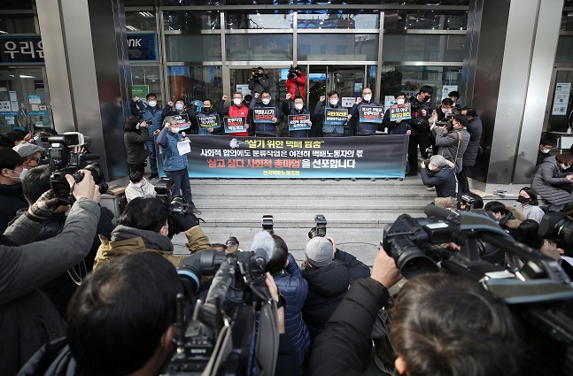 Unionized deliverymen declare a strike in front of the headquarters of Hanjin Transportation Co. in Seoul on Jan. 27, 2021. (Yonhap)