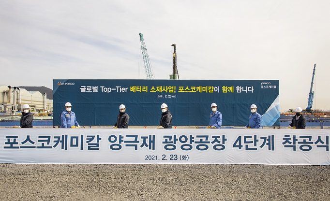 This photo, provided by POSCO Chemical on Feb. 23, 2021, shows its groundbreaking ceremony to boost the production capacity of cathodes at its plant in Gwangyang, about 420 kilometers south of Seoul.