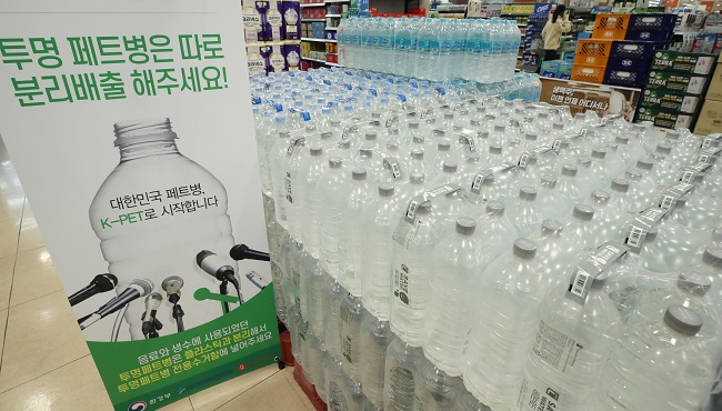 Mineral water bottles without a label are stacked up at a retail outlet in Seoul on Jan, 26, 2021. The labelless PET bottles were released for easier recycling. (Yonhap)