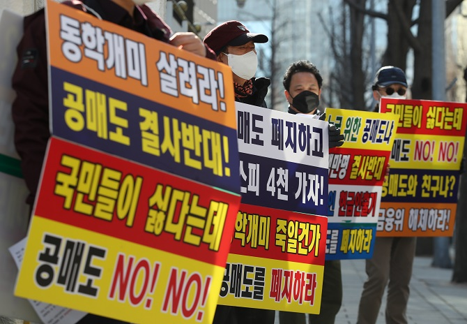 Demanding an outright ban on short selling, members of an advocate group of retail investors hold a rally in front of the government complex building in Seoul on Jan. 27, 2021. (Yonhap)