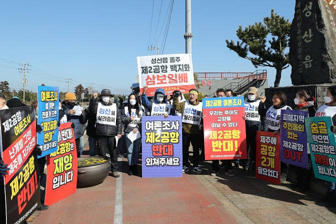 Opponents of New Airport Plan Outnumber Supporters Among Jeju Residents