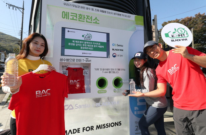 Black Yak is taking part in the latest trend of recycling transparent PET bottles. (Yonhap)