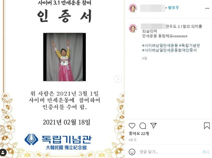 "This photo captured from a social media site shows Bae Moon-hee's daughter shouting ""Hurray! Korea Independence"" in commemoration of the March 1 Independence Movement Day. (Yonhap)"