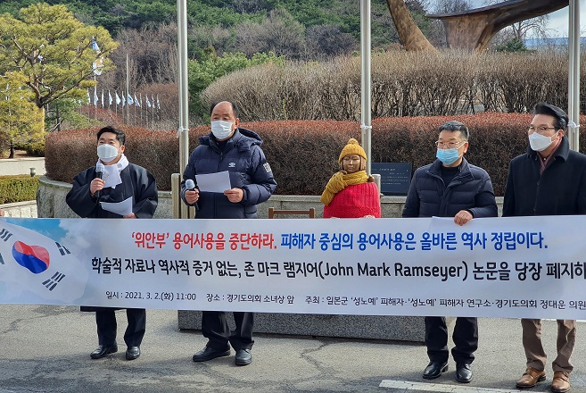 Families of comfort women hold a rally in front of the Gyeonggi Provincial Assembly in Suwon, Gyeonggi Province on March 2, 2021. (Yonhap)